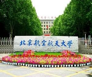 北京航空航天大学校园美景