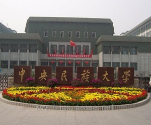 中央民族大学校园美景