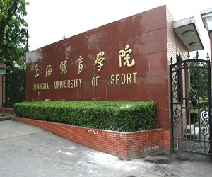 上海体育学院校园美景