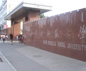內蒙古師范大學校園美景