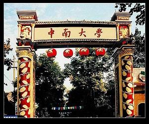 中南大学校园美景