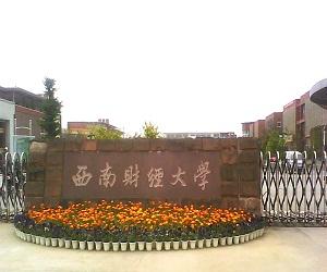 西南财经大学校园美景