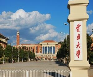 云南大学校园美景