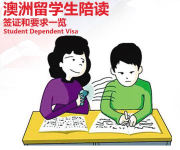 2013年澳大利亞留學生簽證申請流程