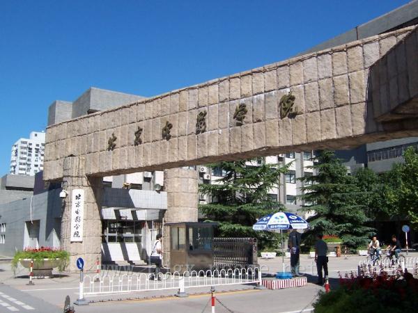 北京电影学院校园美景
