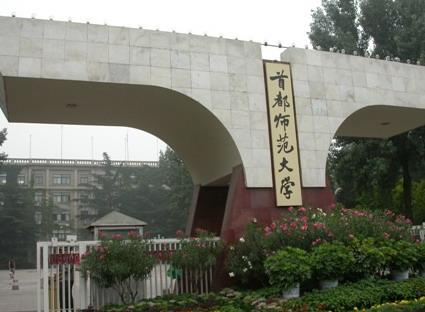 首都师范大学校园美景