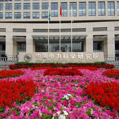 中国电力科学研究院校园美景