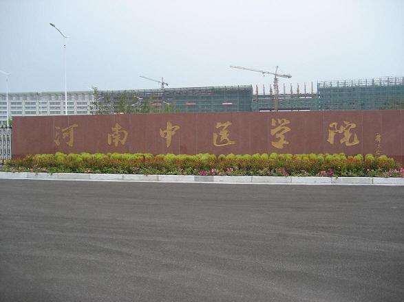 河南中医药大学校园美景