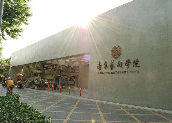 南京艺术学院校园美景