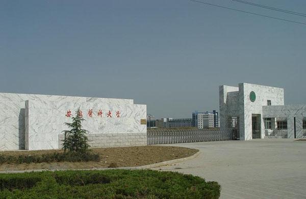 安徽医科大学校园美景