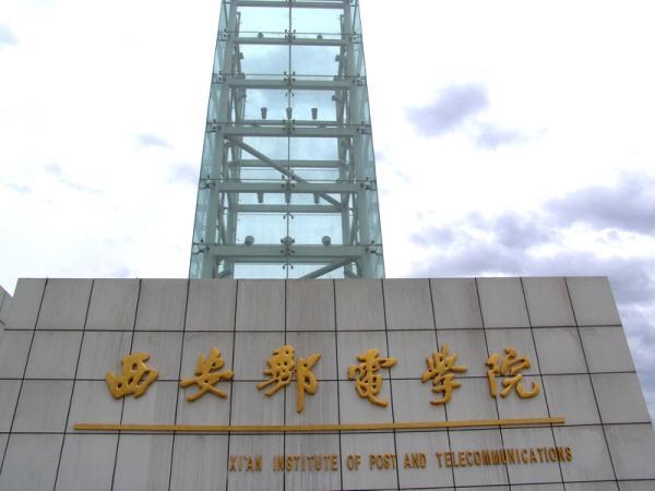 西安邮电大学校园美景