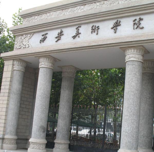 西安美术学院校园美景