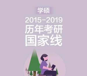 15-19考研国家线趋势学硕