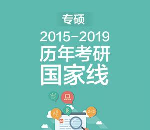 2015-2019歷年專碩國家線