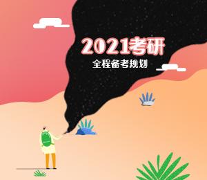 2021考研全程備考規劃
