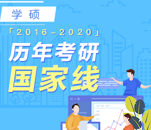 2016-2020历年学硕国家线