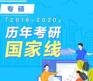 2016-2020历年专硕国家线