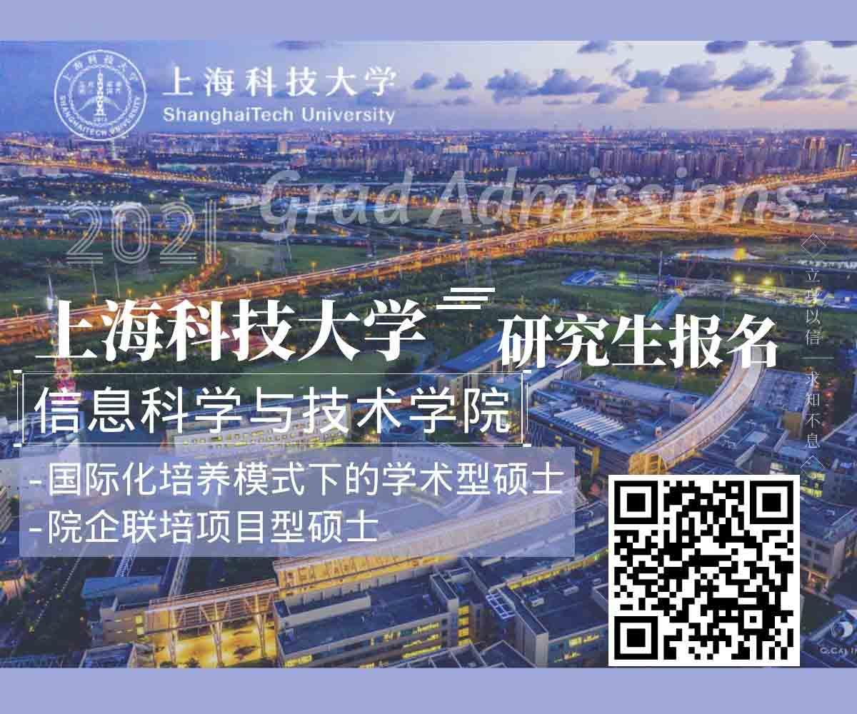 上海科技大学信息科学与技术学院