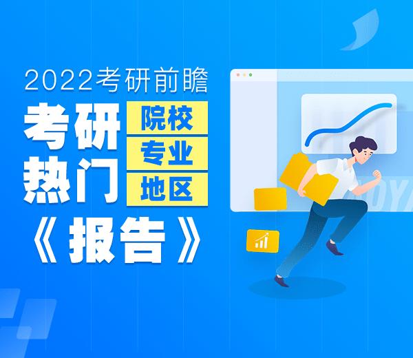 《2022考研热门院校、专业及地区报告》最新发布!