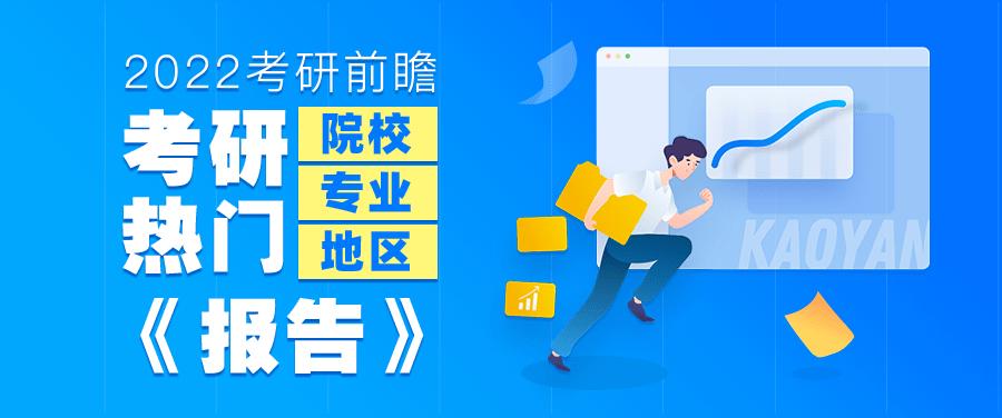 《2022考研熱門院校、專業及地區報告》最新發布!